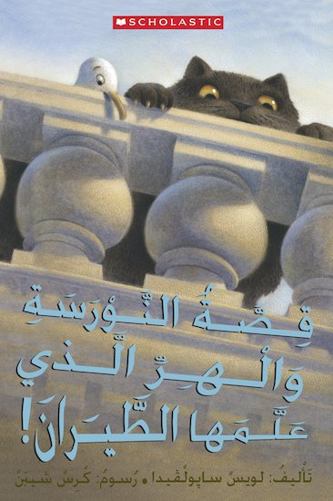 The Story of a Seagull and the Cat Who Taught her to Fly (Arabic)