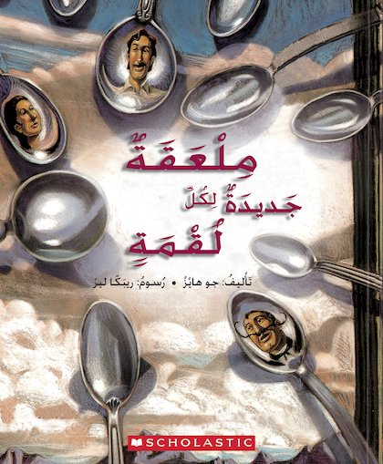 A Spoon for Every Bite (Arabic)