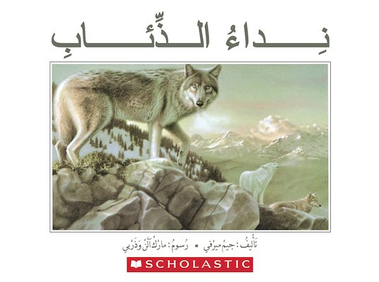 Call of the Wolves (Arabic)