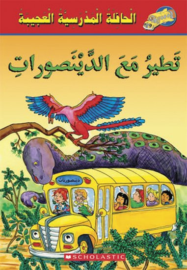 The Magic School Bus Flies with the Dinosaurs (Arabic)