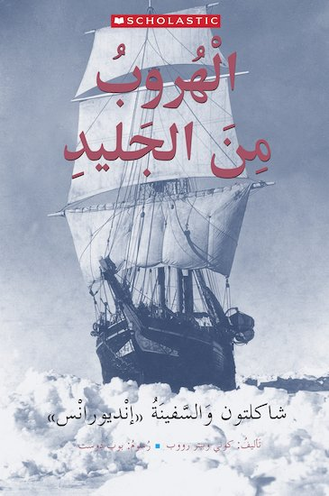 Escape from the Ice (Arabic)