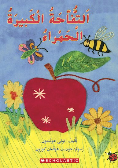Big Red Apple (Arabic)