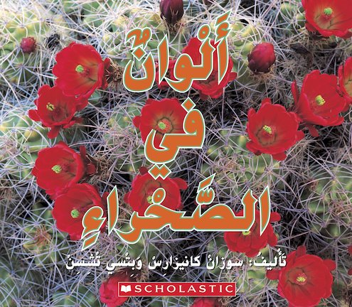 Colors of the Desert (Arabic)