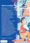 Romeo's monologue – poster